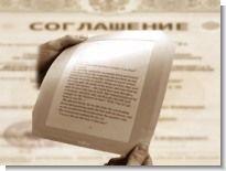 Соглашение о Статусе ЧФ