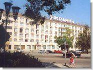 Гостиница 'Украина'