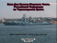 День ВМФ в Севастополе - 2005 год