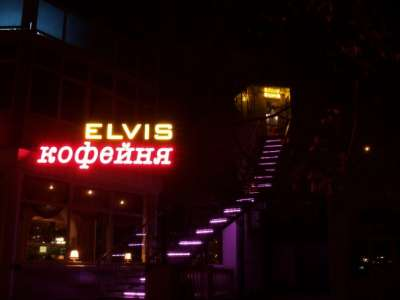 Elvis rock n roll cafe, кофейня